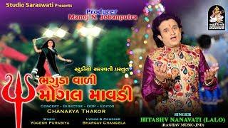 Bhaguda vadi Mogal Mavdi | HITASHV NANAVATI | ભગુડા વાળી મોગલ માવડી | Singer હિતસ્વ નાણાવટી ( લાલો )