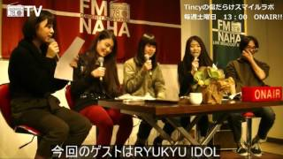 パーソナリティー:Tincy ゲスト:RYUKYU IDOL □コンセプト 沖縄アヴァ...