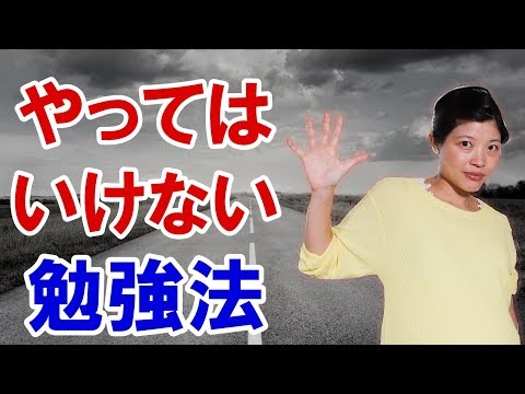 絶対ダメ!韓国語の間違った勉強法【ワースト5】
