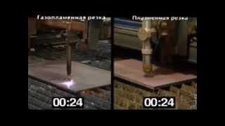Сравнение газовой и плазменной резки(Подробнее на http://svarcom.net/katalog/plazmennaya-rezka/apparaty.html Плазменная резка -- это самый высокопроизводительный и самый..., 2012-10-26T09:22:38.000Z)