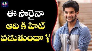Will Aadi Score HIt Next Movie? || Next Nuvve Movie || Telugu Full Screen