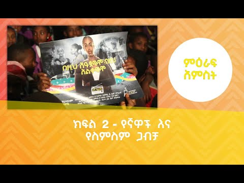 የኛ ምዕራፍ 5 ክፍል 2 ድራማ/Series 5 Episode 2 Drama