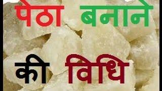 petha recipehow to make petha sweet recipe in hindi पेठा बनाने की विधि हिंदी में