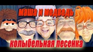 Маша и Медведь Колыбельная клип