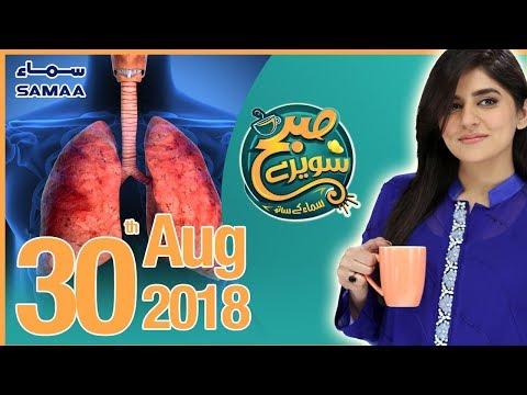 Aleem Ki Kahani Unki Zubani | Subh Saverey Samaa Kay Saath | SAMAA TV | Sanam Baloch | 30 Aug 2018