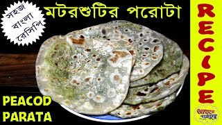 Matorsutir Parata |  Peacod Parata | মটরশুটির পরোটা | Recipe in Bengali
