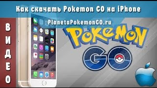 Pokemon GO: ios, iphone (4s, 5s) - как скачать