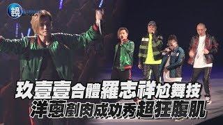 鏡週刊 鏡娛樂即時》玖壹壹合體羅志祥尬舞技 洋蔥剷肉成功秀超狂腹肌 thumbnail