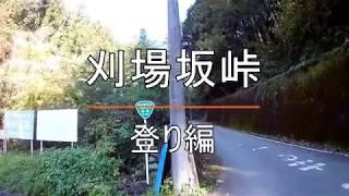 刈場坂峠①登り編 thumbnail
