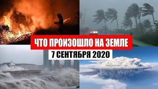 Катаклизмы за день 7 сентября 2020   месть природы, изменение климата,месть земли,пульс земли,база х