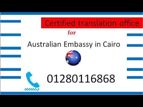 Certified  English Translation of Embassy of Australia in Egypt +201280116868