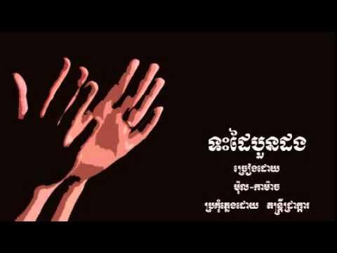Tears Dai Buan Dong ទះដៃបួនដង Mol Kamach