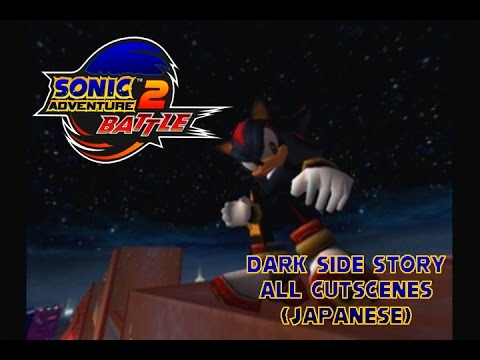 Sonic Adventure 2: Battle (Japanese) - Dark Side Story - All Cutscenes