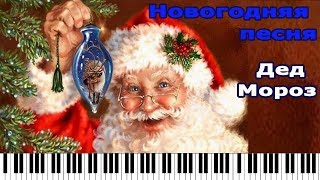 Дед Мороз деткам елочку принес/ Новогодняя песня для детей