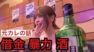 まりなが歌舞伎町に染まった本当の理由。