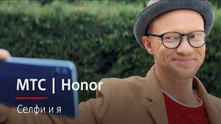 МТС | Honor | Селфи и я