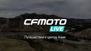 CFMOTO LIVE. Путешествие к центру Азии. Тизер. / Видео