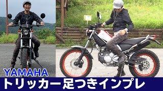 ヤマハ 新型トリッカー「足つき&取り回し」インプレ!YAMAHA(2019)