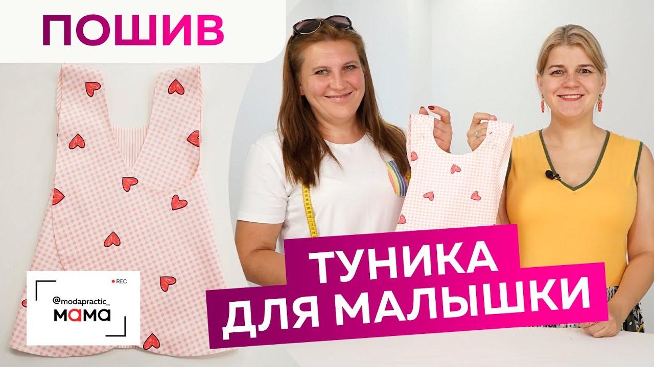 Летний фартук-сарафан для девочки с запахом на спинке. Одежда для детей своими руками. Часть 2 Пошив