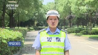 《平安365》 20190819 我在现场| CCTV社会与法