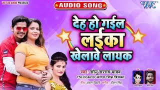 देह हो गईल लईका खेलावे लायक - #Sonu Sargam Yadav का नया सबसे हिट गाना 2019 - Bhojpuri Hit Song