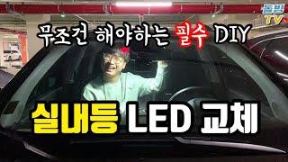 어두침침 노란색 실내등 LED로 교체했습니다! [돌빙T…