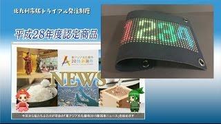 北九州市版トライアル発注制度/北九州カフェ(平成29年3月26日放送)