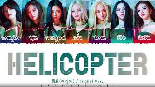 CLC (씨엘씨) – 'HELICOPTER' (ENGLISH VER.)  Lyrics [Color Coded_Eng]