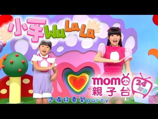 momo親子台 | 【鳥媽媽】小手WuLaLa EP18【官方HD完整版 】