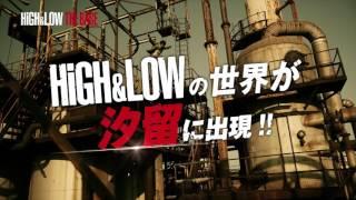 この夏、HiGH&LOWの世界が、『HiGH&LOW THE BASE』となって汐留に出現!!...