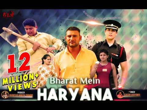 Bharat Mein Haryana | Ajay Hooda | Gagan Haryanvi | Makk V | GLM Production | New Official Video