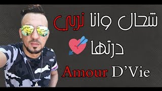 Cheb Kader Tirigo Duo Kader Zakzouk 2018 - Chhal W Ana Nrabi ( الاغنية المنتـــظرة )