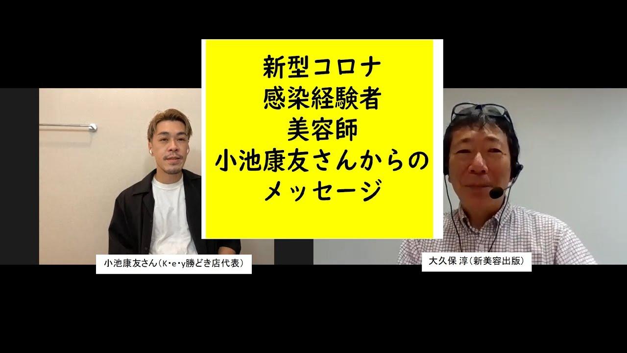新型コロナ感染経験者、美容師・小池康友さんからのメッセージ