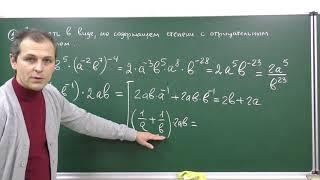 Алгебра 8. Урок 15 - Степень с целым показателем