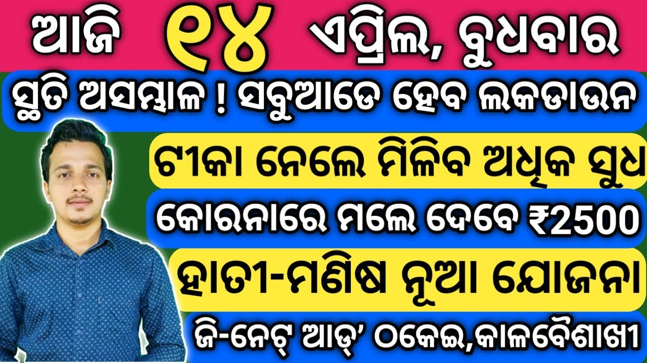odia samachar || 14 April News || Odia news || Ajira sakala khabar || odia film || odisha pride #283