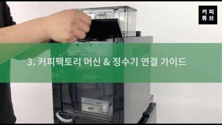 커피팩토리 전자동 커피머신 [3. 머신 & 정수…
