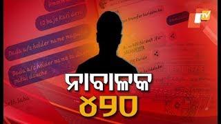 Minor Held For Major Cyber Fraud In Odisha