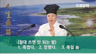 [도원(道圓)대학당 강의] 934 무심코 하는 말씨가 운을 만든다