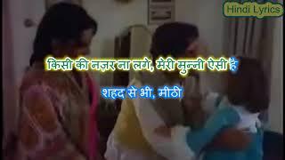 Lalla Lalla Lori Doodh Ki Katori - Mukti (1977) - Karaoke With Hindi Lyrics