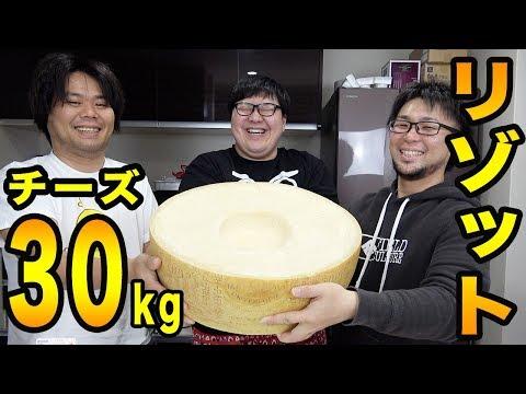 30kgの巨大チーズでリゾット作ったらヤバすぎた、、、