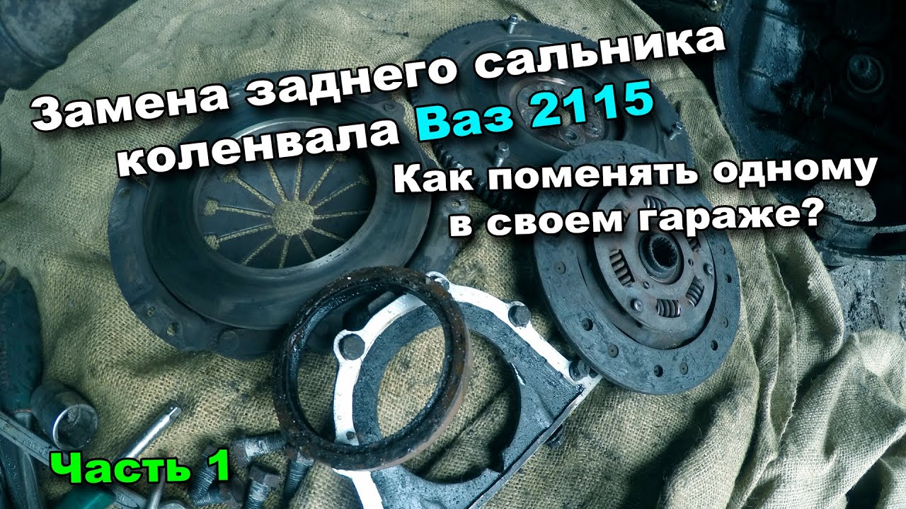 Замена заднего сальника  коленвала ВАЗ 2115 (часть 1). Ремонт в гаражных условиях.