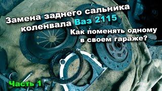 видео замена сальника коленвала ваз 2114