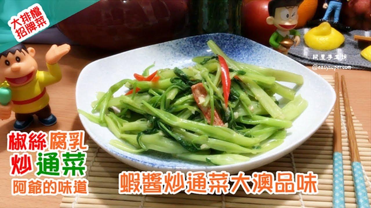 椒絲腐乳炒通菜阿爺的味道|蝦醬炒通菜大澳品味|Stir Fried Water Spinach with Fermented Bean Curd【阿里手工坊】 - YouTube