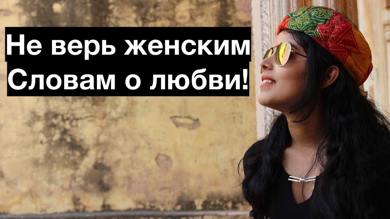 Не верь клятвам женщины о любви