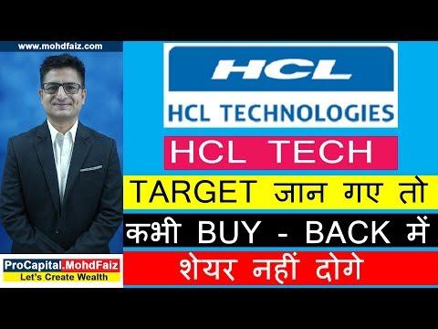 HCL TECH TARGET जान गए तो कभी BUY -  BACK में शेयर नहीं दोगे