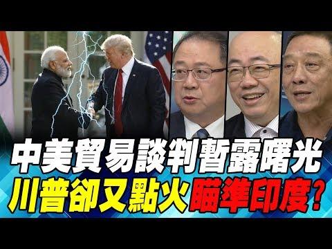 中美貿易談判暫露曙光 川普卻又點火瞄準印度?|寰宇全視界20190713-4