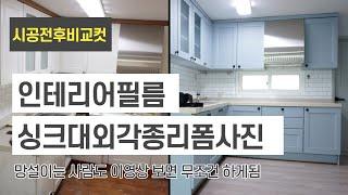 [시공사진] 인테리어필름 시트지 리폼의 끝은? 주방, …