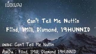 เพลง: Can't Tell Me Nuttin' ศิลปิน: FIIXD X 1MILL ft. DIAMOND, 19HUNNID & 1-FLOW