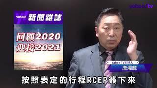 2020全球政治發生變化 唐湘龍:中國經驗告訴台灣很多事【Yahoo TV】