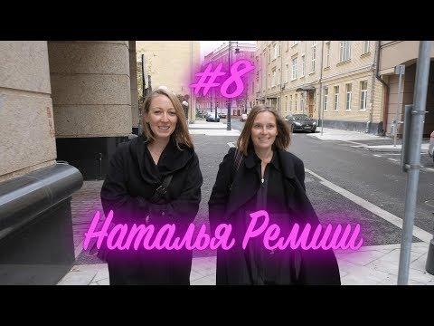 Друзья: ИрАничное шоу: Наталья Ремиш. Изменив культуру общения, мы можем изменить мир #простооважном